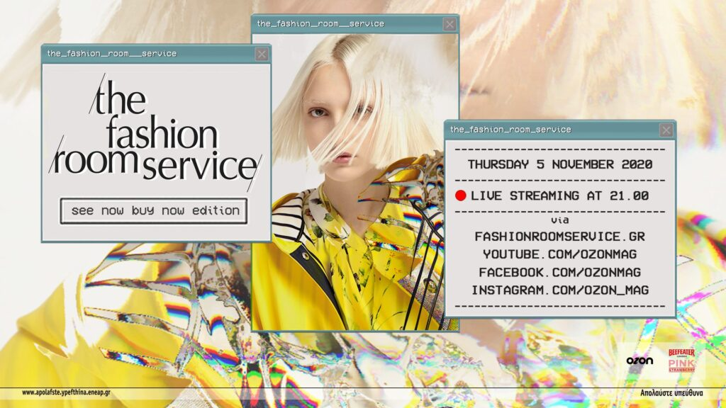 Fashion Room Service-See Now, Buy Now Edition by OZON